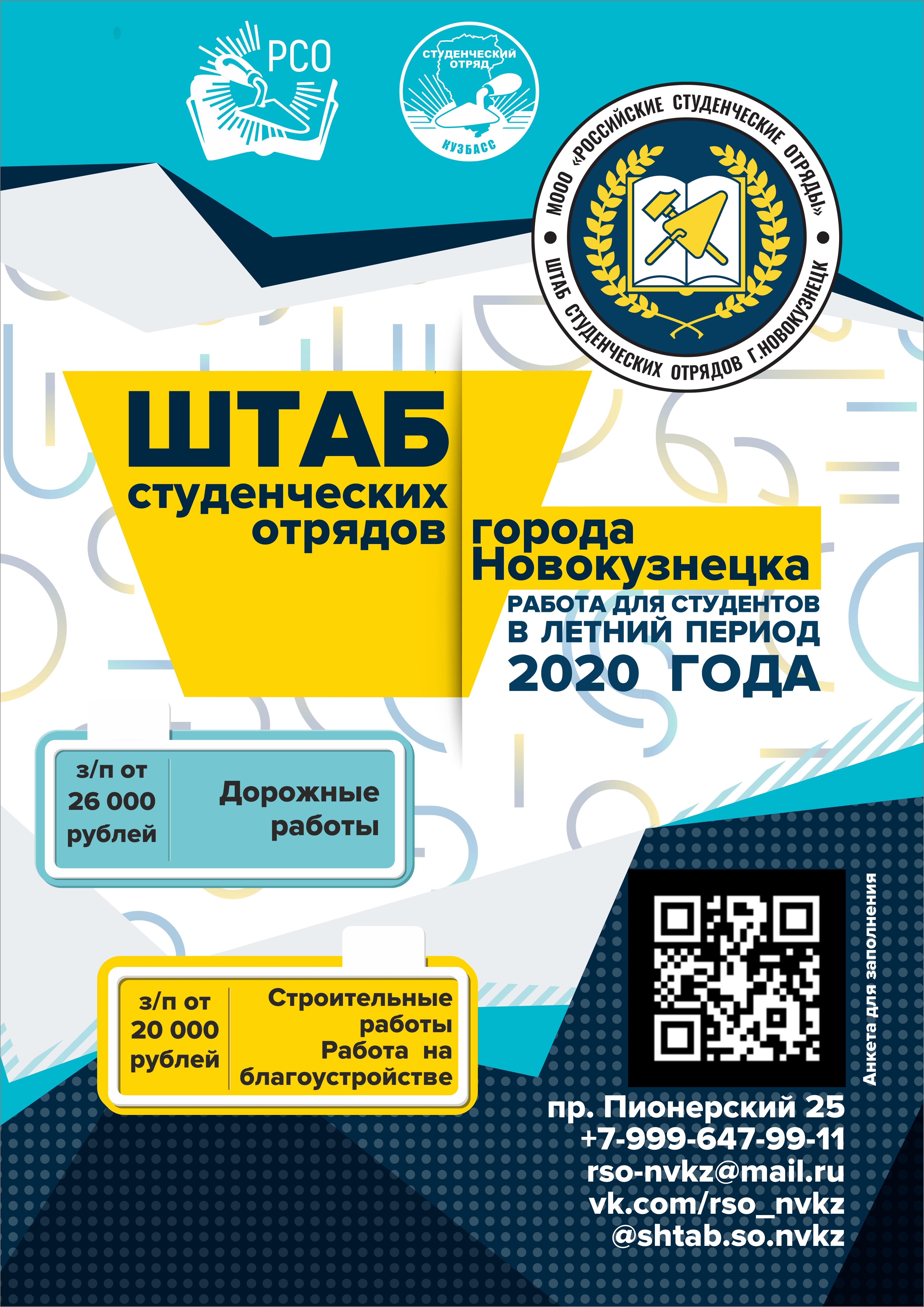 Штаб студенческих отрядов города Новокузнецка