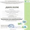 Итоги олимпиады по «Экологическим основам природопользования»