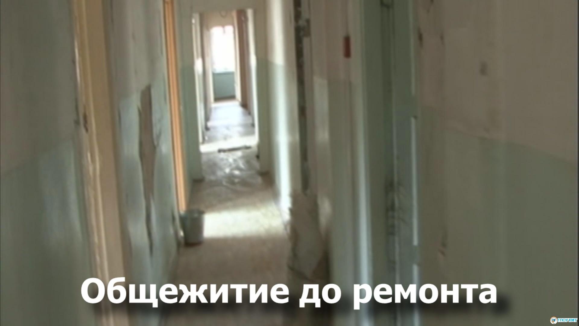 Общежитие до ремонта
