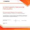 Корпоративный чемпионат профессионального мастерства ЕВРАЗа