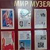 Итоги областных краеведческих чтений «Что я знаю о комсомоле?»