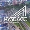 Кемеровская область – Кузбасс