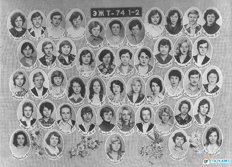 Общее фото групп ЭЖТ-74 1-2