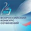 Всероссийский конкурс сочинений-2019