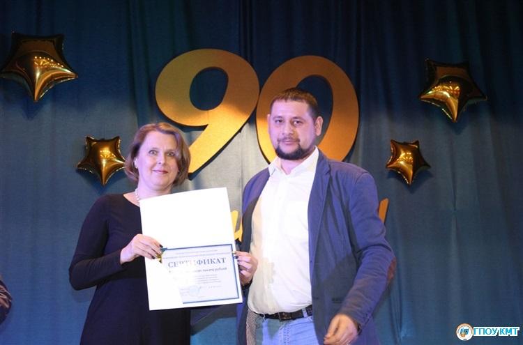 Юбилей техникума: Нам 90