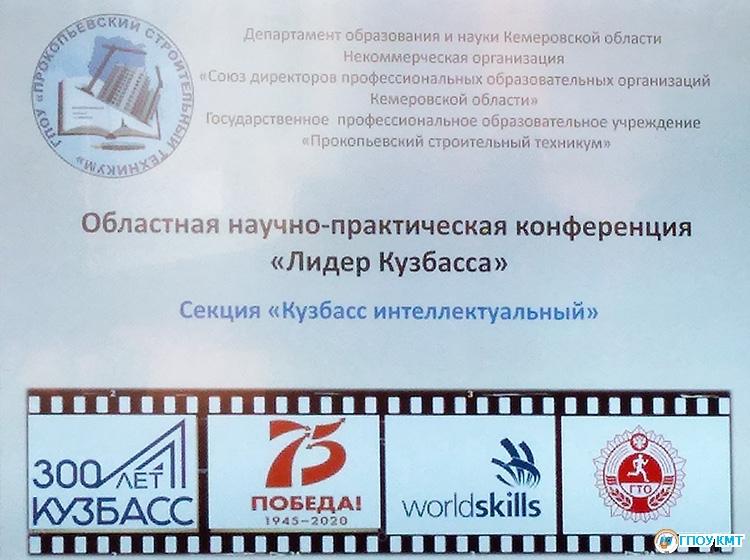 Лидеры Кузбасса