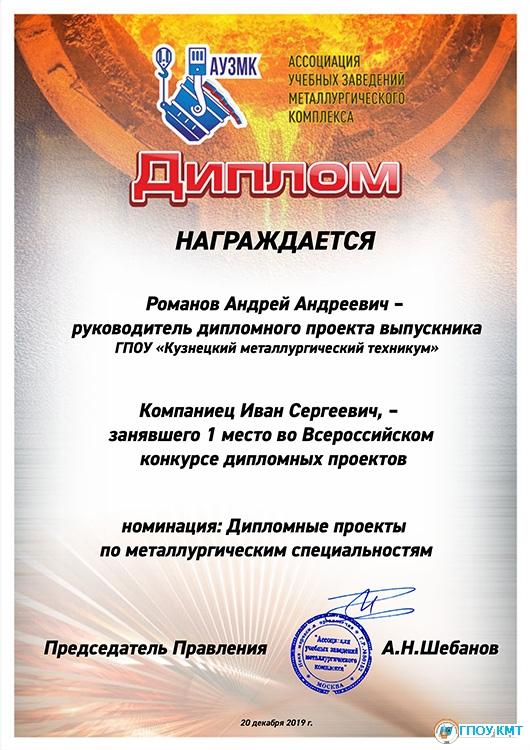 Всероссийский конкурс дипломных проектов