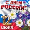 День России – Государственный праздник.