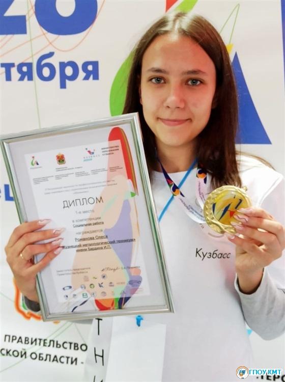 VI Региональный чемпионат «Абилимпикс»