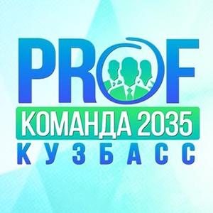 Профессиональная команда – 2035. Кадры для Кузбасса