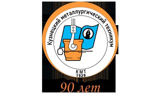 Кузнецкий металлургический техникум